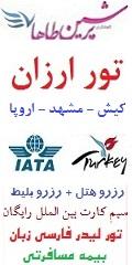 شرکت خدمات مسافرتی و گردشگری پرشین طاها